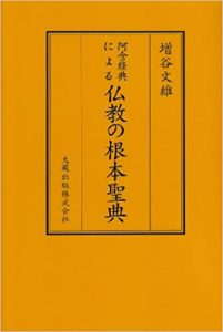 仏教の根本聖典