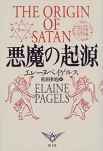 悪魔の起源