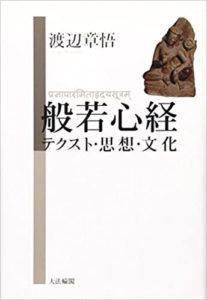 般若心経―テクスト・思想・文化