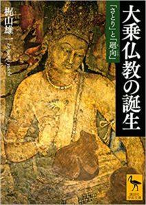 大乗仏教の誕生